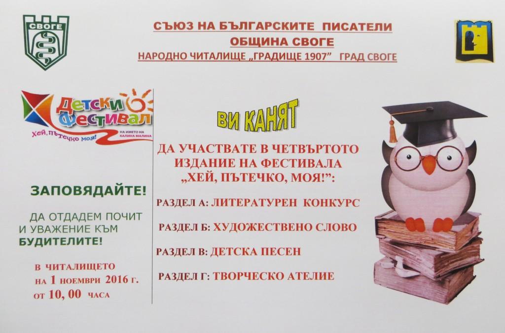 pokana-festival